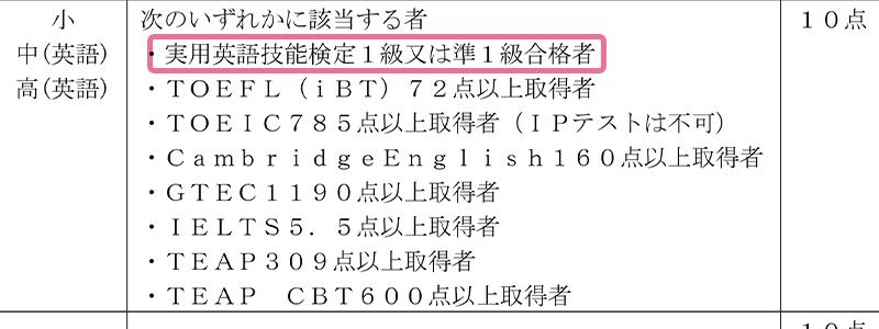 令和4年度埼玉県公立学校教員採用選考試験の実施計画の概要より引用