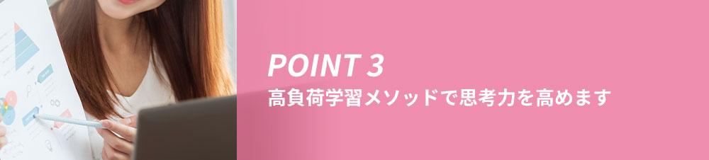 POINT3 高負荷学習メソッドで思考力を高めます